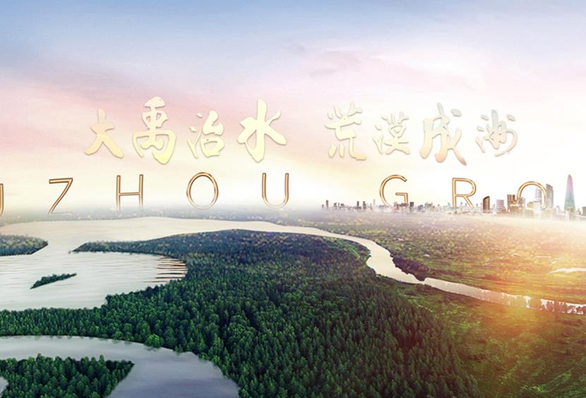 禹洲集团(01628.HK)获主席兼控股股东林龙安增持300万股