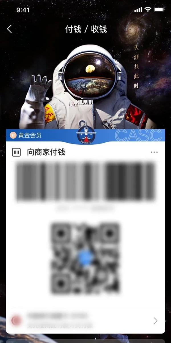 支付宝上架34款收付款码中秋皮肤:集齐5个可领中国首款航天皮肤