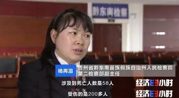 资产估值共计15.2亿余元,贵州一黑老大栽了!18项罪名数罪并罚
