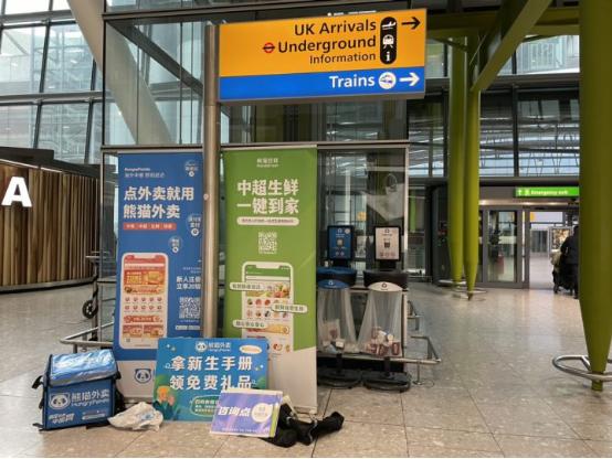 便捷英国开学季,HungryPanda熊猫外卖推出生活资讯服务
