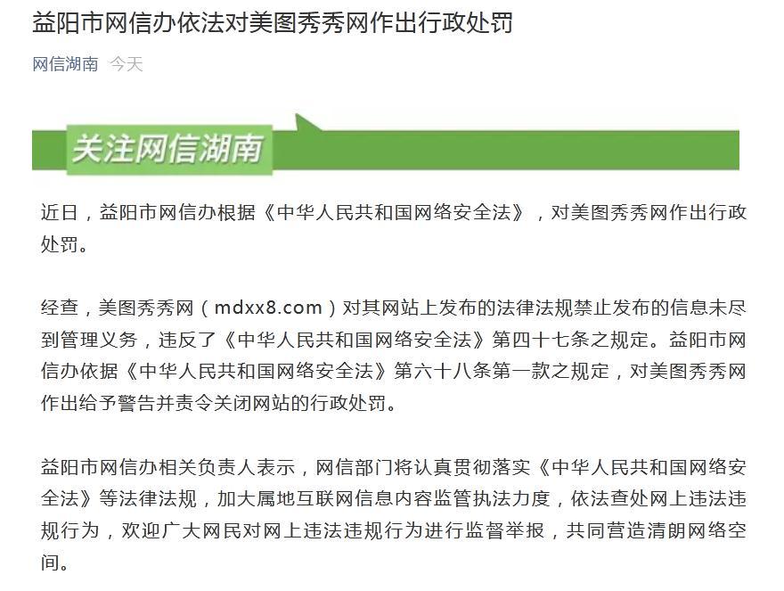 美图秀秀网被罚!益阳市网信办责令其关闭网站
