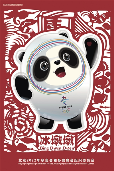 北京冬奥海报发布