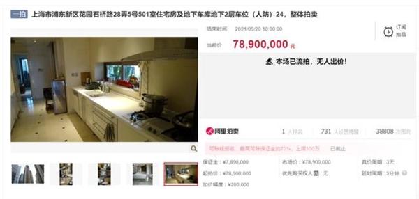 """""""第一豪宅""""汤臣一品再度流拍 起拍价7890万元:近4万人围观无人出价"""