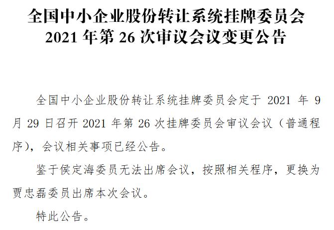 侯定海无法出席精选层2021年第24、26审:分别更换为王丽、贾忠磊
