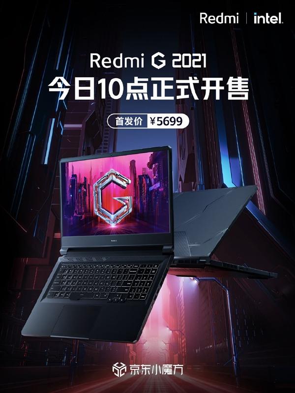 Redmi G游戏本首销:光追加持 5699元起
