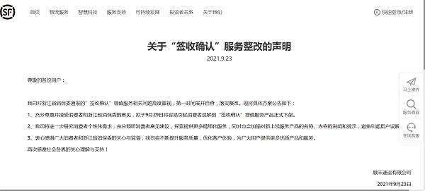 """顺丰回应浙江省消保委建议 将正式下架""""签收确认""""增值服务产品"""
