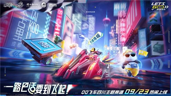 一路巴适,耍到飞起!QQ飞车四川文旅联名版本热闹上线!