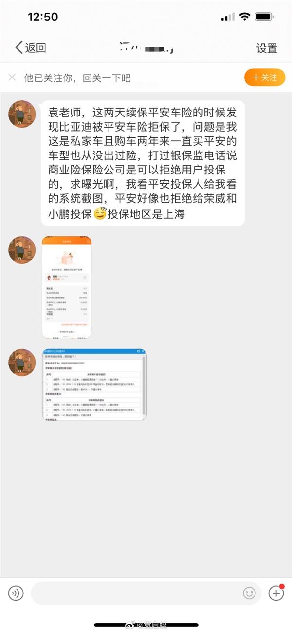 网传荣威、比亚迪、小鹏被平安保险认定高风险车型 拒绝投保
