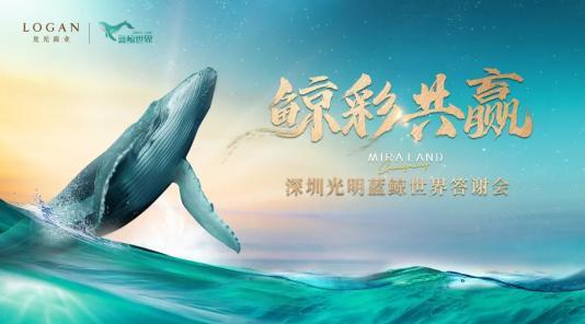 """龙光""""蓝鲸世界""""隆重推出,打开深圳商业新想象"""