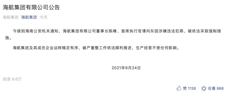 因涉嫌违法犯罪 海航集团董事长陈峰、CEO谭向东被采取强制措施