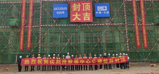 UCloud优刻得乌兰察布云基地再传捷报:二期规划C楼核心机房正式封顶!