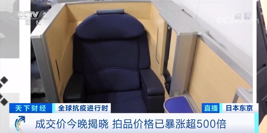 这一航空巨头缺钱自救!头等舱座椅被拍卖,还准备卖飞机...