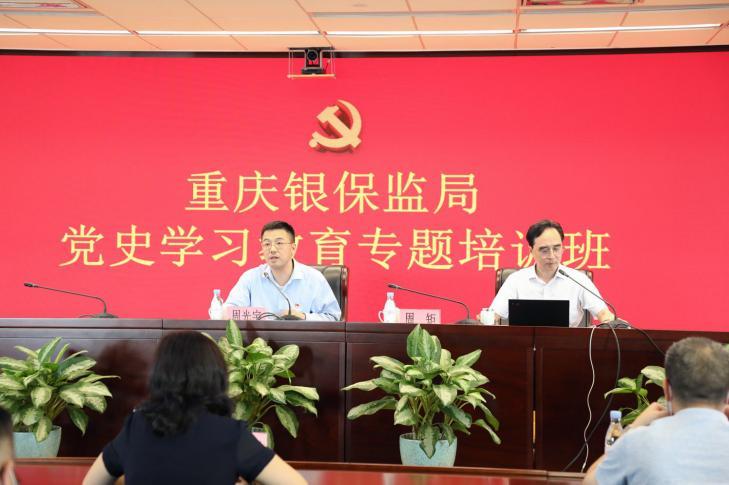 重庆银保监局举办党史学习教育专题培训班