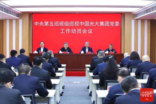 中央第五巡视组巡视中国光大集团股份公司党委工作动员会召开