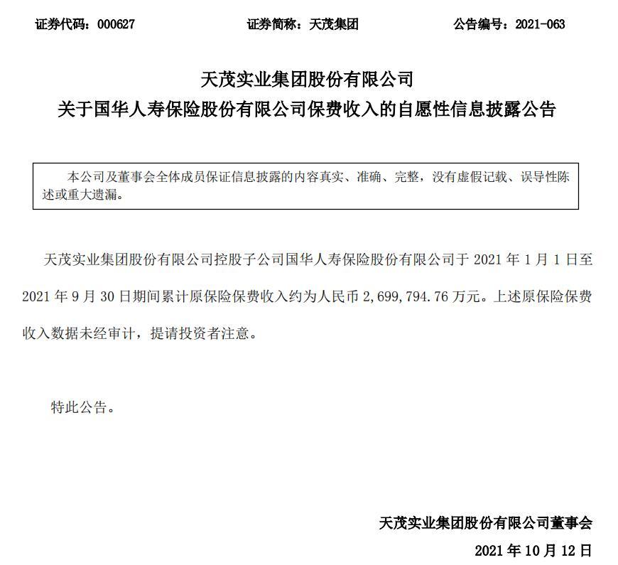 国华人寿前9月原保险保费收入269.98亿元