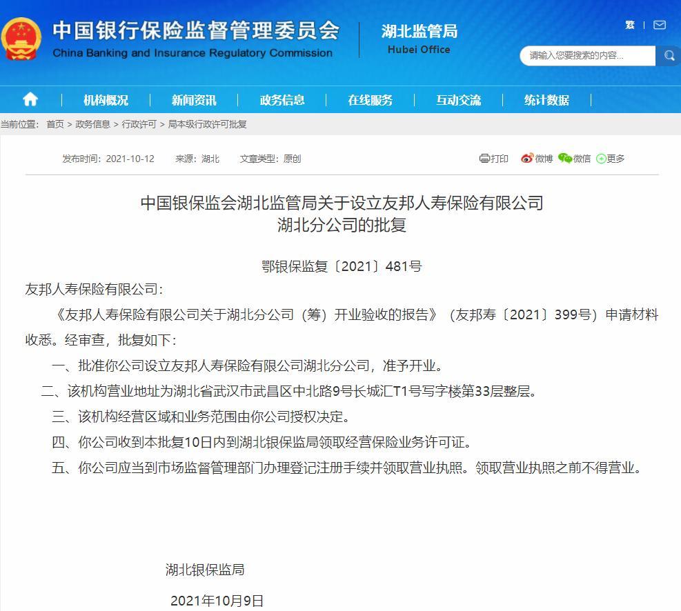 友邦人寿湖北分公司获批开业 展业范围覆盖全国9个省市