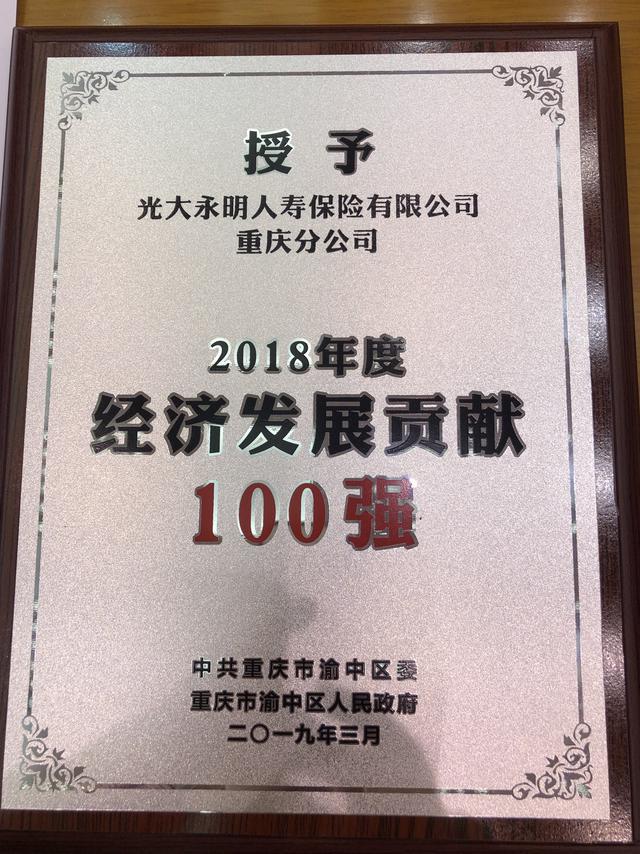 光大永明人寿重庆分公司喜获渝中区政府表彰