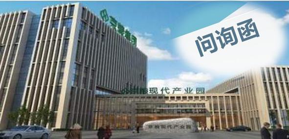 A档案|3.54亿高价收购浙江小王子股权多事项存疑 京粮控股收重组