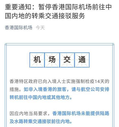 重磅突发!香港机场往内地陆路水路全部暂停!首个境外输入关联病例...