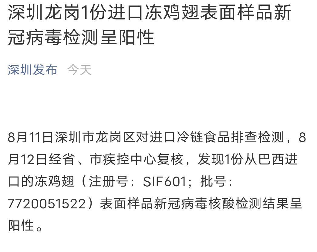 深圳进口冻鸡翅表面样品检测阳性(深圳发布微信公众号截图)